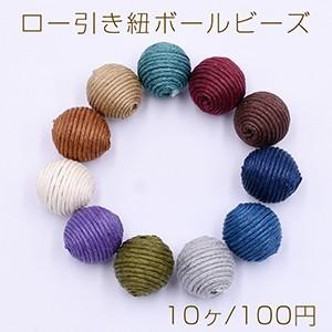 ロー引き紐ボールビーズ 16mm 全11色【10ヶ】