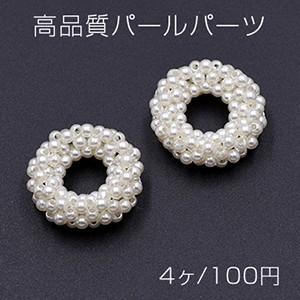 高品質パールパーツ ドーナツ 24mm ホワイト【4ヶ...