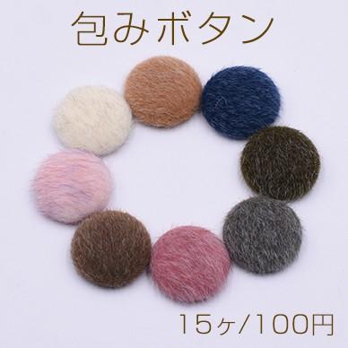 包みボタン 半円 18mm デコパーツ ファー付き【15...