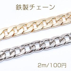 鉄製チェーン キヘイチェーン 6.7mm【2m】