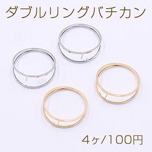 ダブルリングバチカン 丸型 20mm【4ヶ】