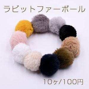 ラビットファーボール 30mm フェイクファー【10ヶ...