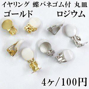イヤリング 蝶バネゴム付 丸皿 2ペア(4個入)