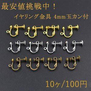 最安値挑戦中!イヤリング金具 4mm玉カン付【10ヶ...
