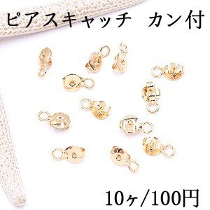 ピアスキャッチ カン付 6×10mm ゴールド【10ヶ】...