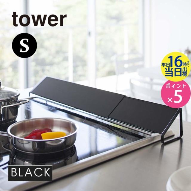 YAMAZAKI (山崎実業) 02455 tower タワー 排気口...