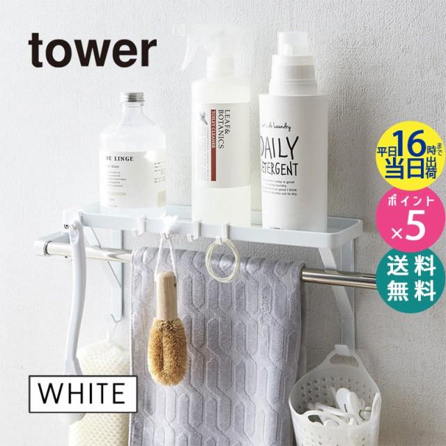 浴室収納 お風呂 ラック お風呂場 収納 浴室 タオ...