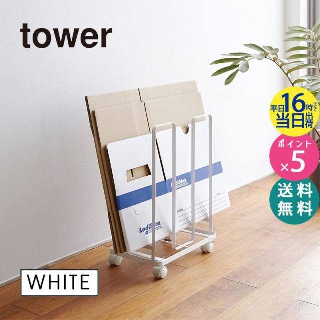 ダンボールストッカー ホワイト 白 tower タワー ...
