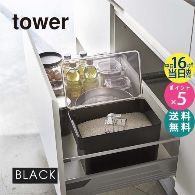 YAMAZAKI (山崎実業) 03378 tower タワー 米びつ ...