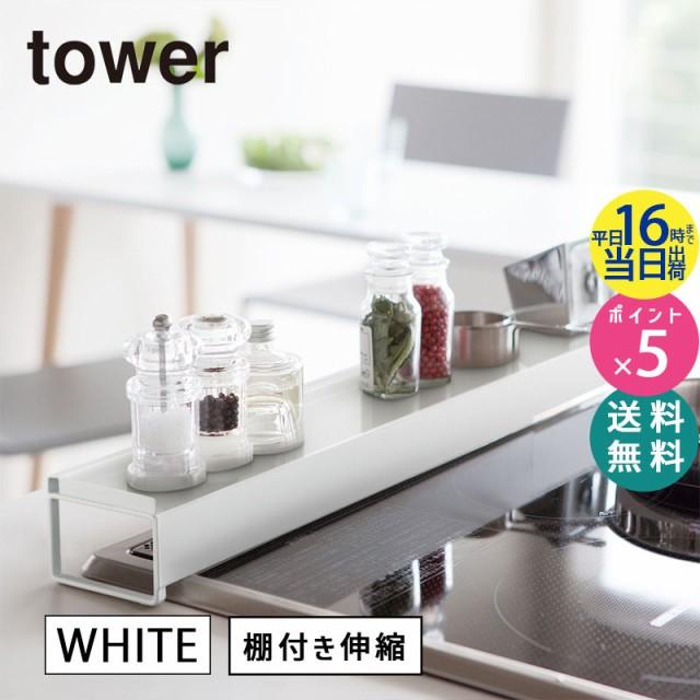 YAMAZAKI (山崎実業) 03445-5R2 tower タワー 排...