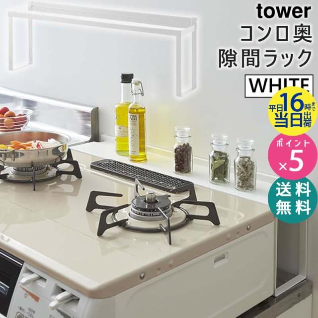 YAMAZAKI (山崎実業) 04783-5R2 tower タワー コ...