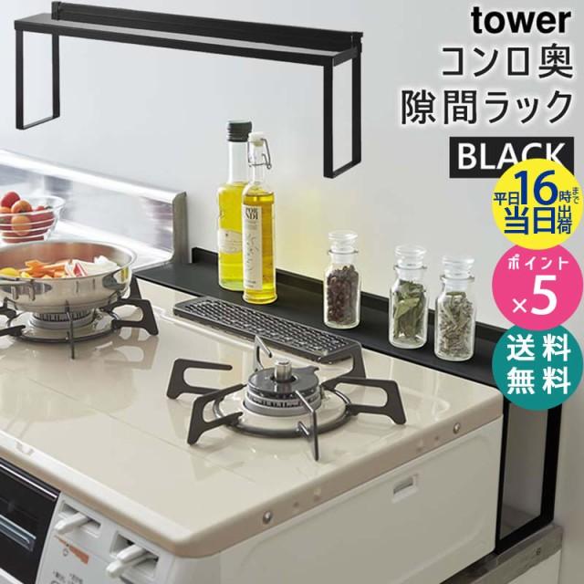 YAMAZAKI (山崎実業) 04784-5R2 tower タワー コ...