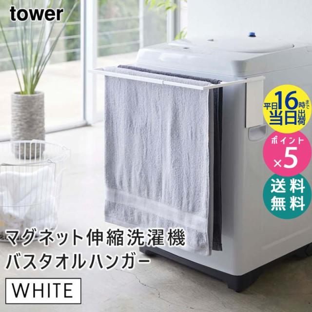 YAMAZAKI (山崎実業) 04873-5R2 tower タワー マ...