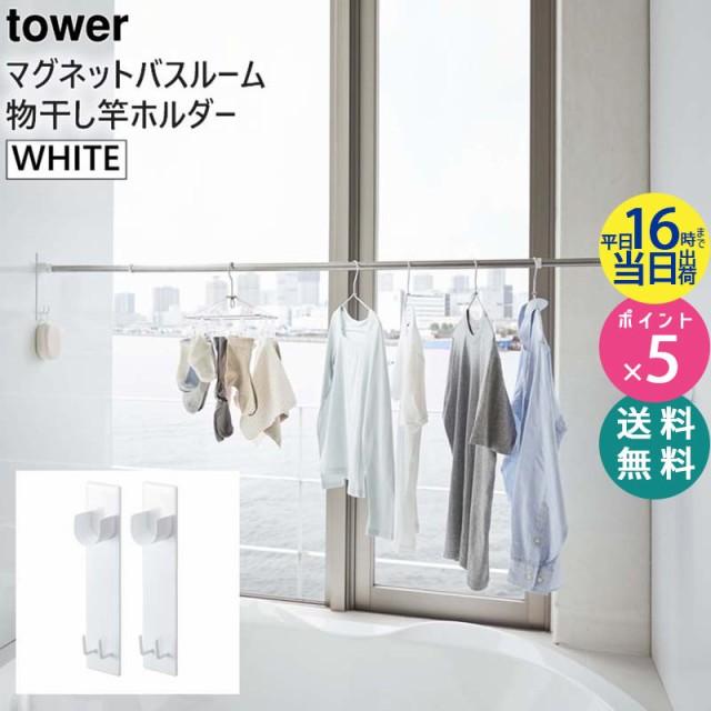 YAMAZAKI (山崎実業) 04915-5R2 tower タワー マ...