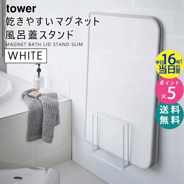 YAMAZAKI (山崎実業) 05085-5R2 tower タワー 乾...