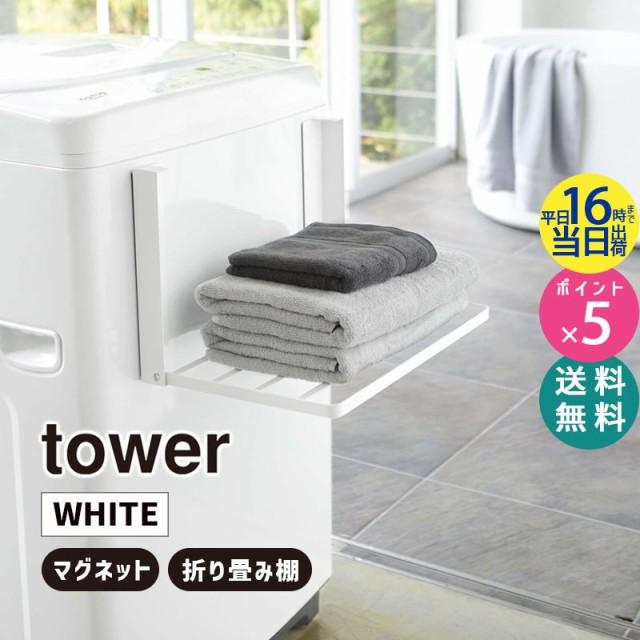 tower タワー 洗濯機横マグネット折り畳み棚 ホワ...