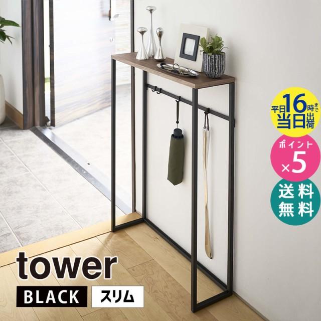 YAMAZAKI (山崎実業) 05165-5R2 tower タワー コ...