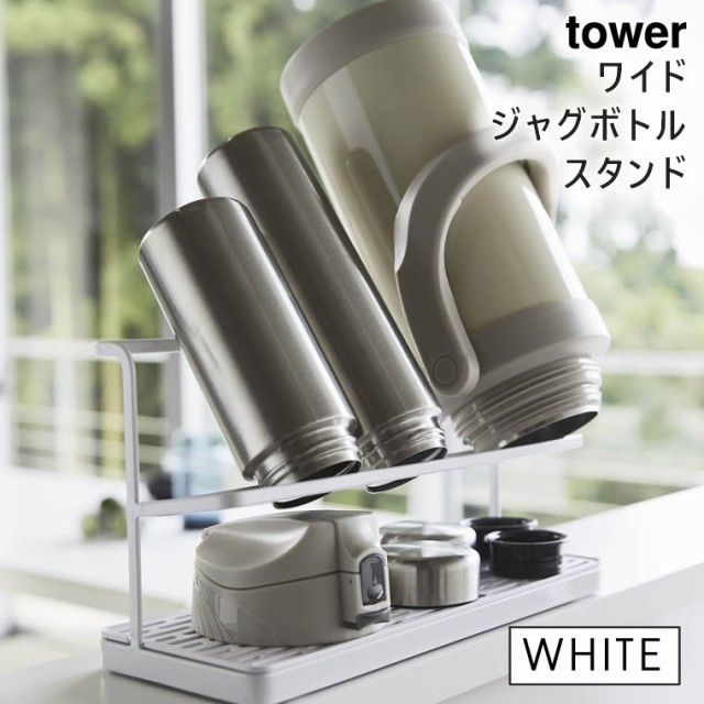 YAMAZAKI (山崎実業) 05409-5R2 tower タワー ワ...