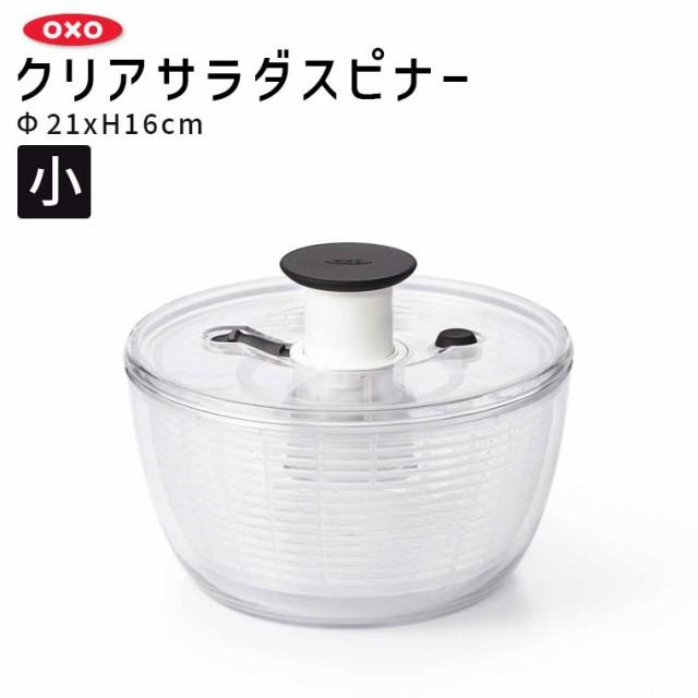 OXO (オクソー) 11230500 クリアサラダスピナー(...