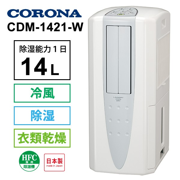 CORONA (コロナ) CDM-1421-W 冷風・衣類乾燥 除湿...