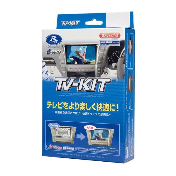 Data System(データシステム) DTV415 TV-KIT テレ...