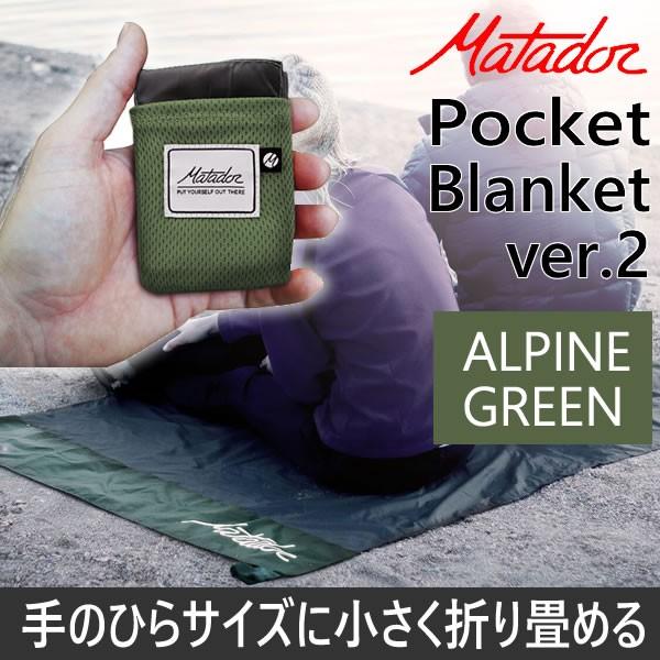 Matador(マタドール) KMD1010 Pocket Blanket Version2 Alpine Green