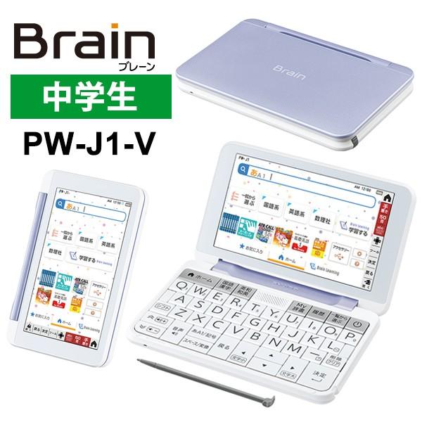 SHARP (シャープ) PW-J1-V カラー電子辞書 Brain(...