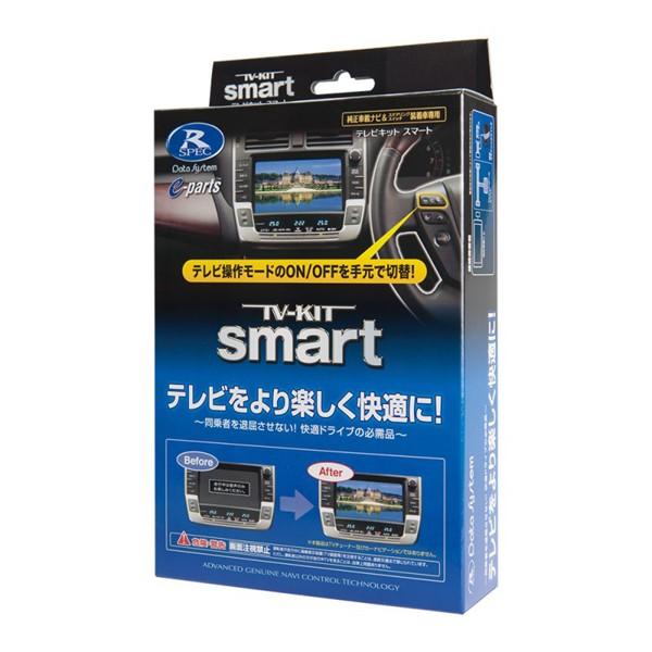Data System(データシステム) UTV414S TV KIT テ...