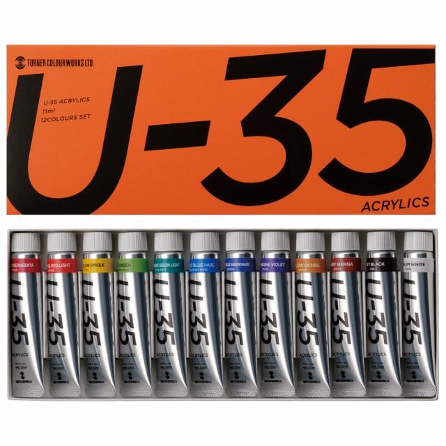 U-35 11ml 12色セット 12C ターナー ACRYLICS ア...