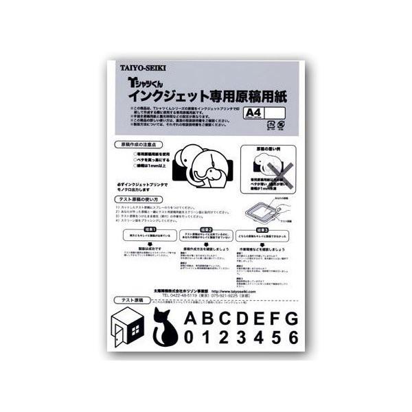 [ メール便可 ]  Tシャツくん 原稿用紙 A4判 イン...