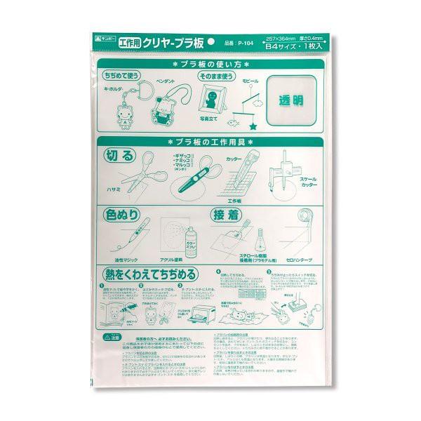 透明プラ板 B4判 0.4mm厚 【 オーブン プラ プラ...