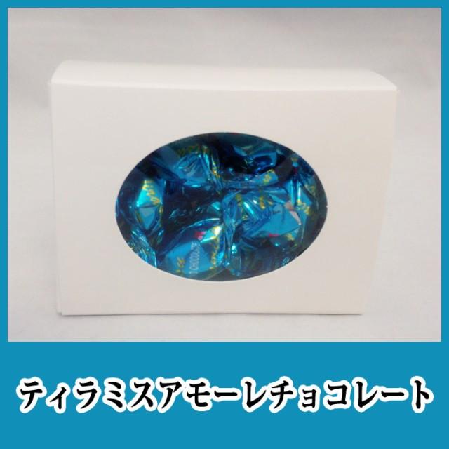 【送料無料】ティラミスアモーレ70g ティラミスア...