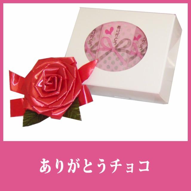 【送料無料】バレンタイン チョコ おもしろ 縁起...