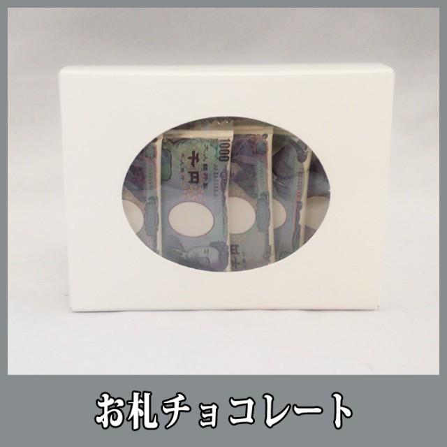 【送料無料】お札のチョコレート80g バレンタイン...
