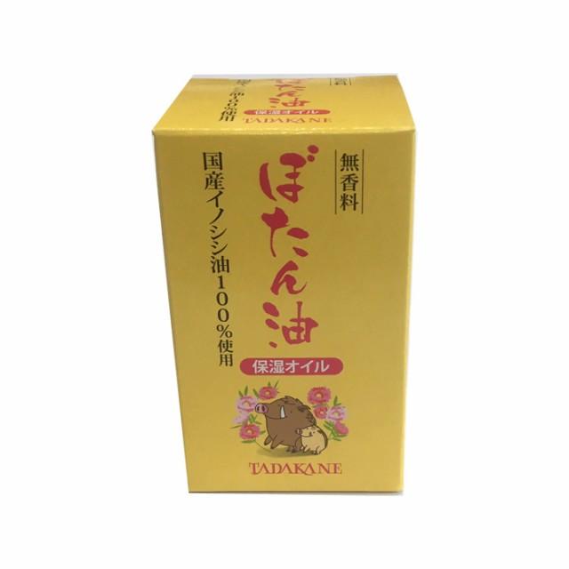 ぼたん油 70ml 無香料 保湿オイル イノシシ 油 脂...