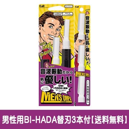 音波振動カミソリ KQ1811Mens ompa CA bi-hada男...