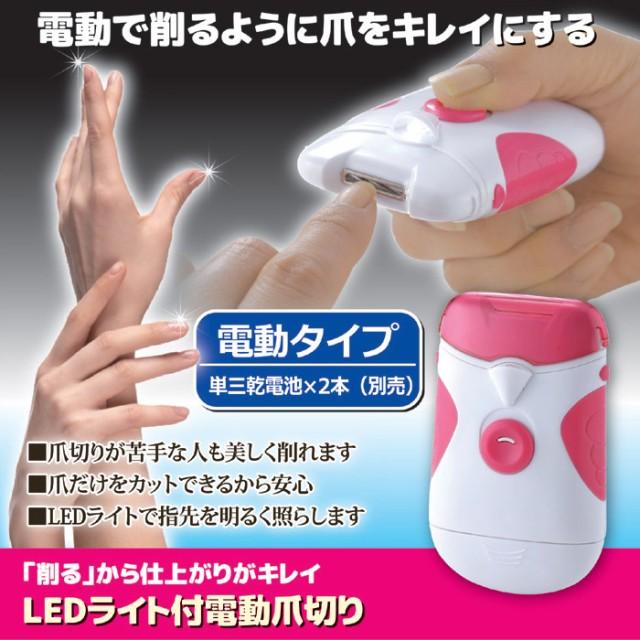 【送料無料】LEDライト付電動爪切り SV-5974 ライ...