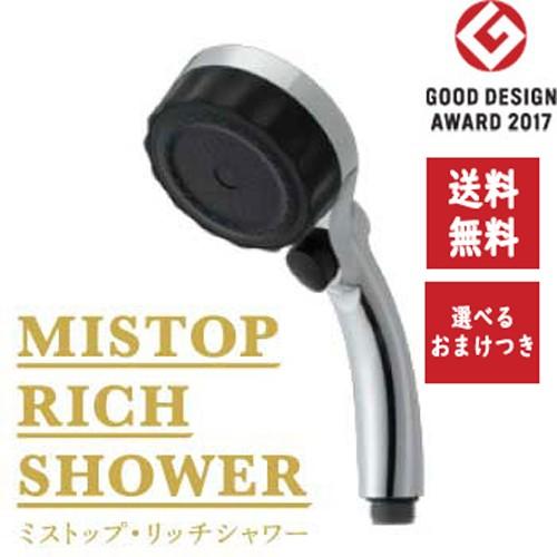 節水 シャワーヘッド ミストップ リッチシャワー ...