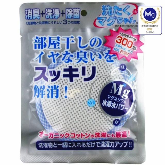 【メール便送料無料】洗たくマグちゃん ブルー 洗...