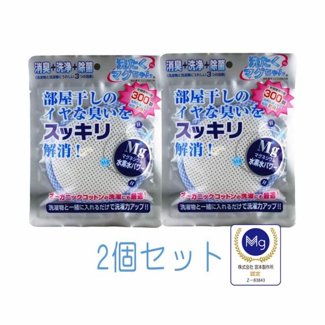 【メール便送料無料】洗たくマグちゃん 2個 ブル...