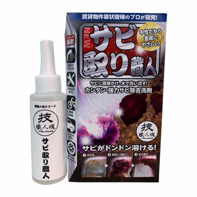 【送料無料】サビ取り職人100ml 洗剤 さび取り さ...