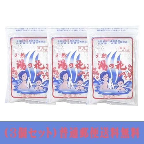 【送料無料】250g×3個セット 天然湯の花 (徳用) ...