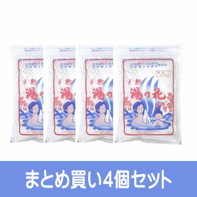 【送料無料】250g×4個セット 天然湯の花 (徳用) ...