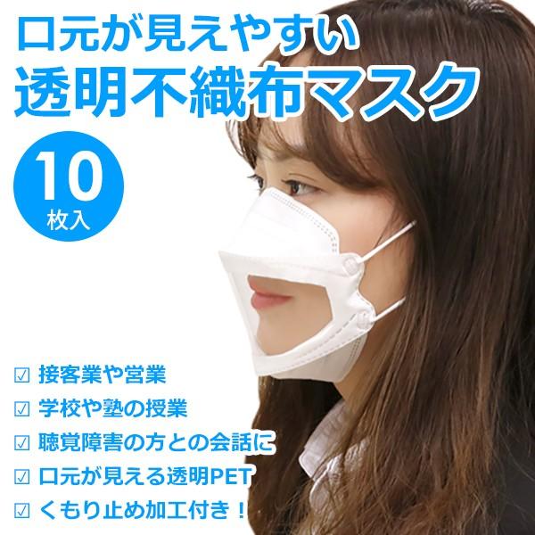 【ネコポス送料無料】【10枚入り】透明マスク 透...