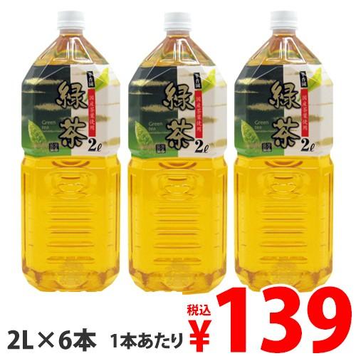 緑茶 2L×6本 幸香園 【国産品】 ※お一人様2箱限...