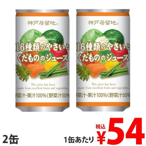 富永貿易 神戸居留地 16種の野菜と果物 185g×2缶...