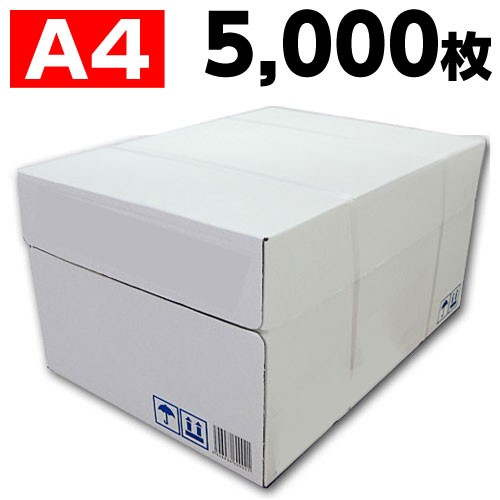 コピー用紙 A4 5000枚 高白色(500枚×10冊) ...