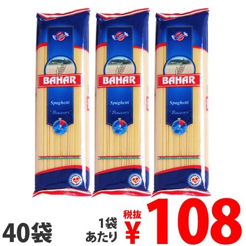 パスタ スパゲッティ 500g 20袋×2箱(40袋) 業...
