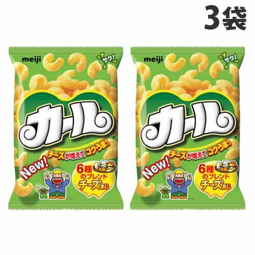 明治製菓 カール チーズ味 64g×3袋 スナック菓子...