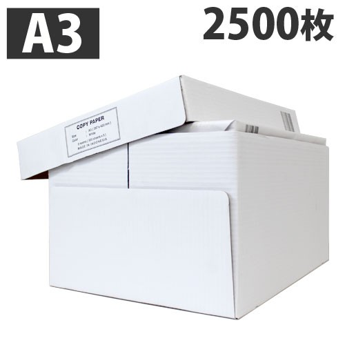 コピー用紙 A3 2500枚 高白色(500枚×5冊) 『送...